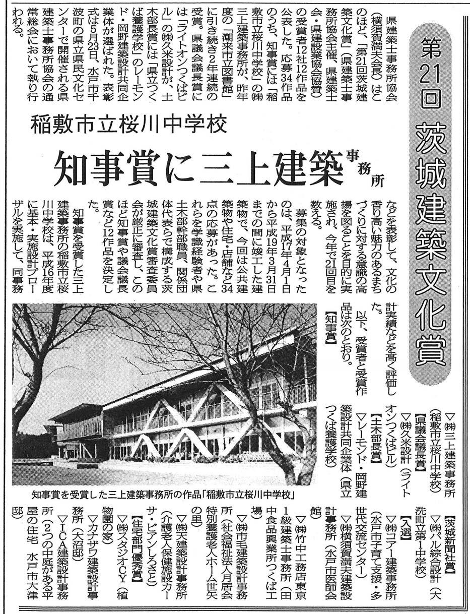 日刊建設新聞