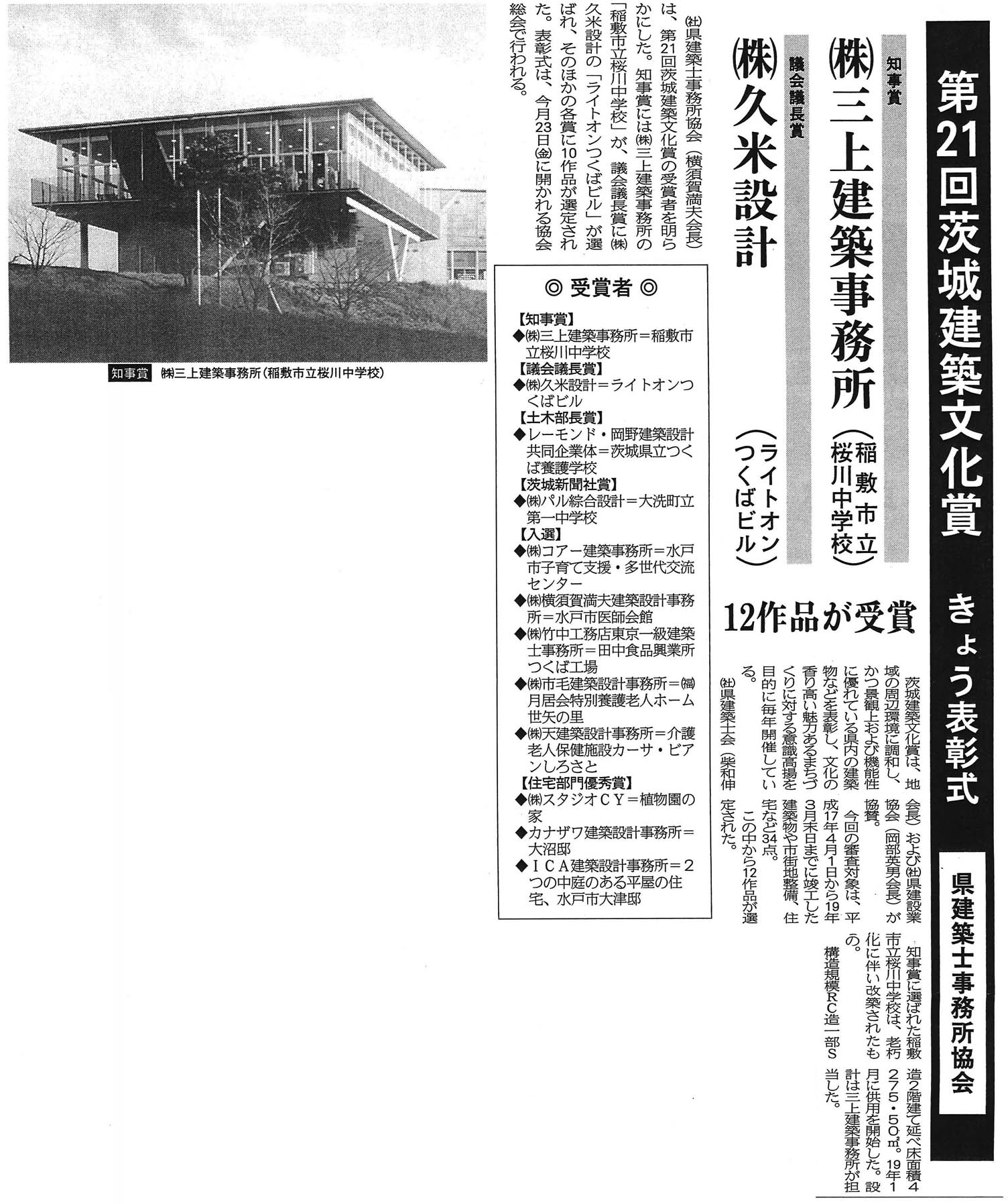 日本工業経済新聞